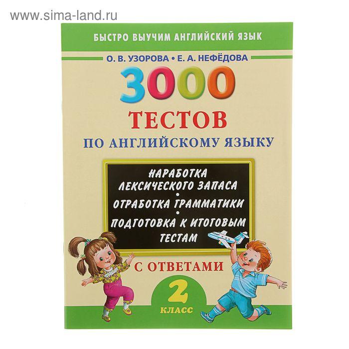 3000 тестов по английскому языку. 2 класс. Узорова О.В.