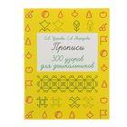 Прописи. 300 узоров для дошкольников. Автор: Узорова О.В.