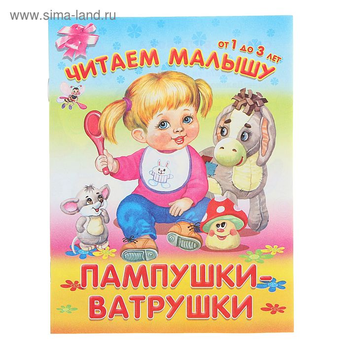 "Читаем малышу. От 1 до 3 лет ""Пампушки-ватрушки"""