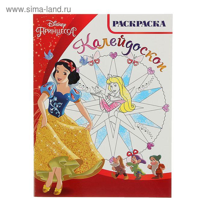 """Раскраска-калейдоскоп """"Принцессы"""" № 1506 Disney"""