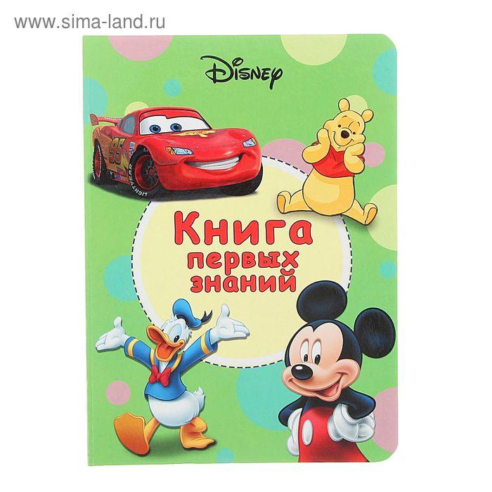 """Disney """"Книга первых знаний"""""""
