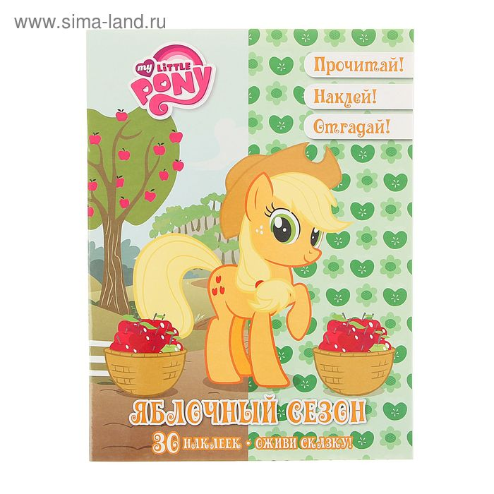 """Оживи сказку """"Мой маленький пони. Яблочный сезон"""" книжка с наклейками"""