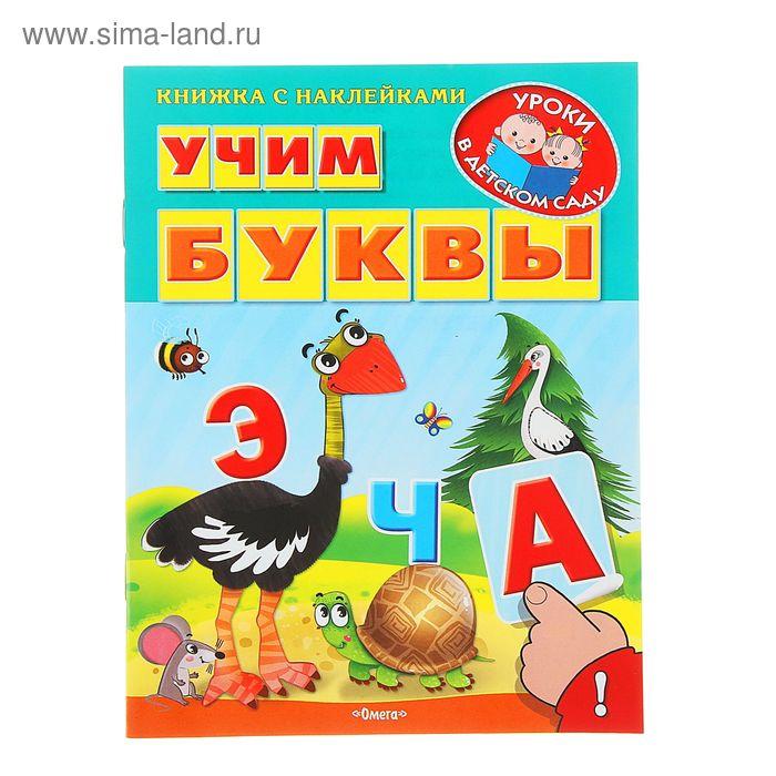 """Книжка с наклейками. Уроки в детском саду """"Учим буквы"""""""