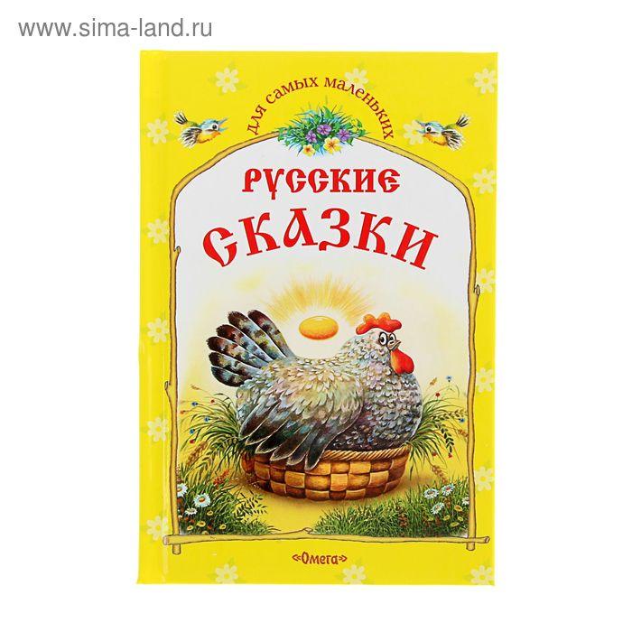 """Для самых маленьких """"Русские сказки. Курочка Ряба и другие сказки"""""""