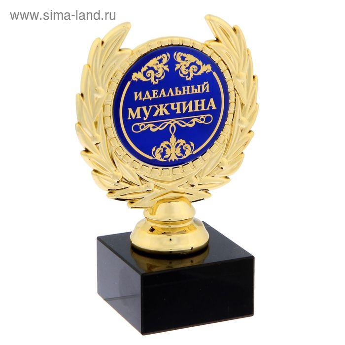"Кубок малый ""Идеальный мужчина"", 13 х 7,5 х 7,5 см"