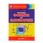 Сборник формул по математике. Автор: Цикунов А.Е.