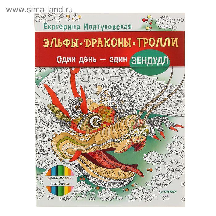 Эльфы, драконы, тролли. Один день – один зендудл. Автор: Иолтуховская Е.А.