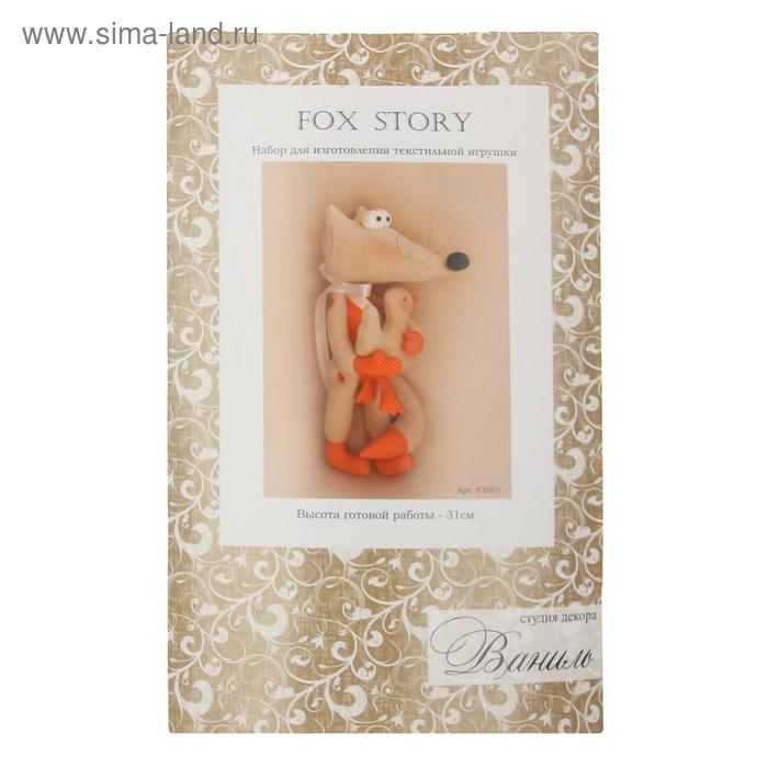 """Набор для изготовления текстильной игрушки """"Ваниль Fox story"""" 31 см"""