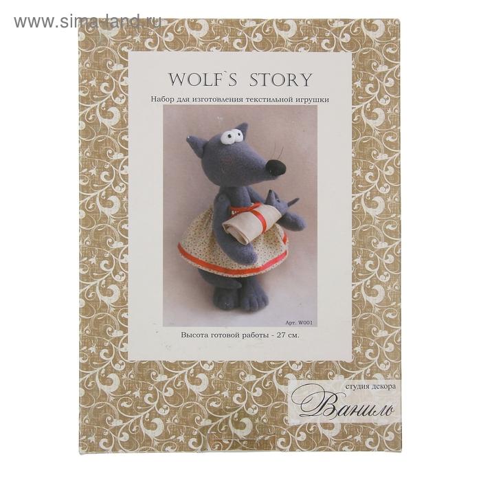 """Набор для изготовления текстильной игрушки """"Ваниль Wolf's story"""" 27 см"""