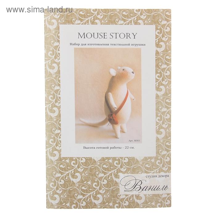 """Набор для изготовления текстильной игрушки """"Mouse Story"""", 22 см"""