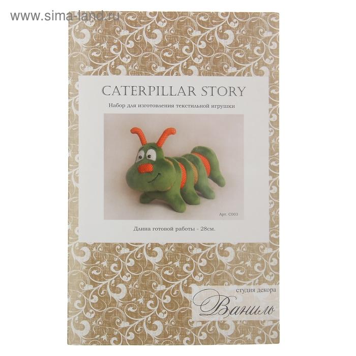 """Набор для изготовления текстильной игрушки """"Caterpillar Story"""", 28 см"""