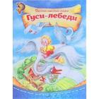 "Книга-сказка ""Гуси-лебеди"", русская народная сказка, 8 страниц"