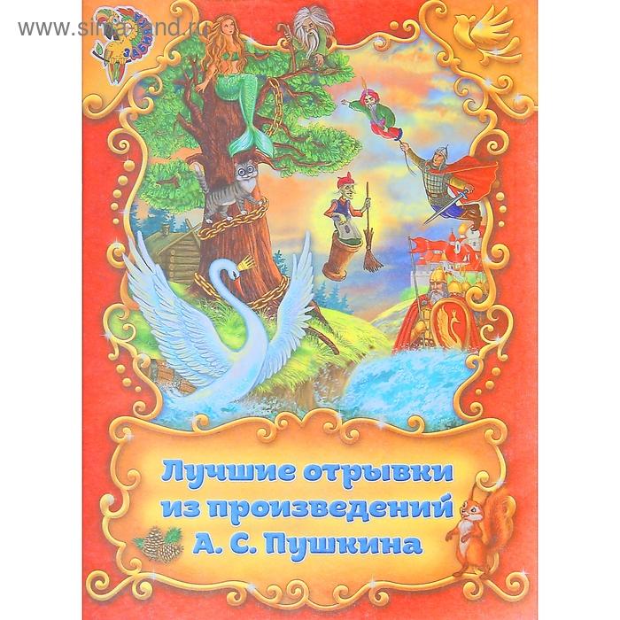 """Книга """"Лучшие отрывки из поэм А.С. Пушкина"""", 16 страниц"""
