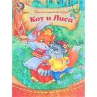 """Книга """"Кот и лиса"""", русская народная сказка, 12 страниц"""