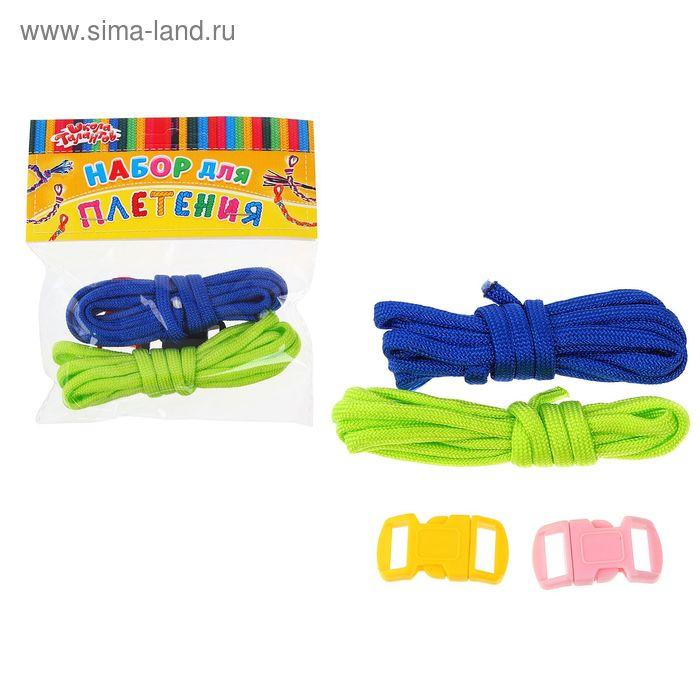 Набор плетения из тесьмы + 4 крепления, длина 1 шт 1,2 метра, цвета синий, салатовый