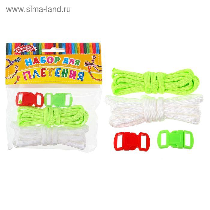 Набор плетения из тесьмы + 4 крепления, длина 1 шт 1,2 метра, цвета зеленый, белый