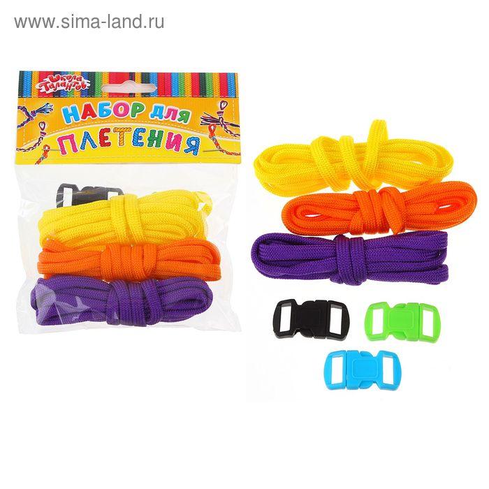 Набор плетения из тесьмы + 6 креплений, длина 1 шт 1,2 метра, цвета желтый, фиолетовый, оранжевый