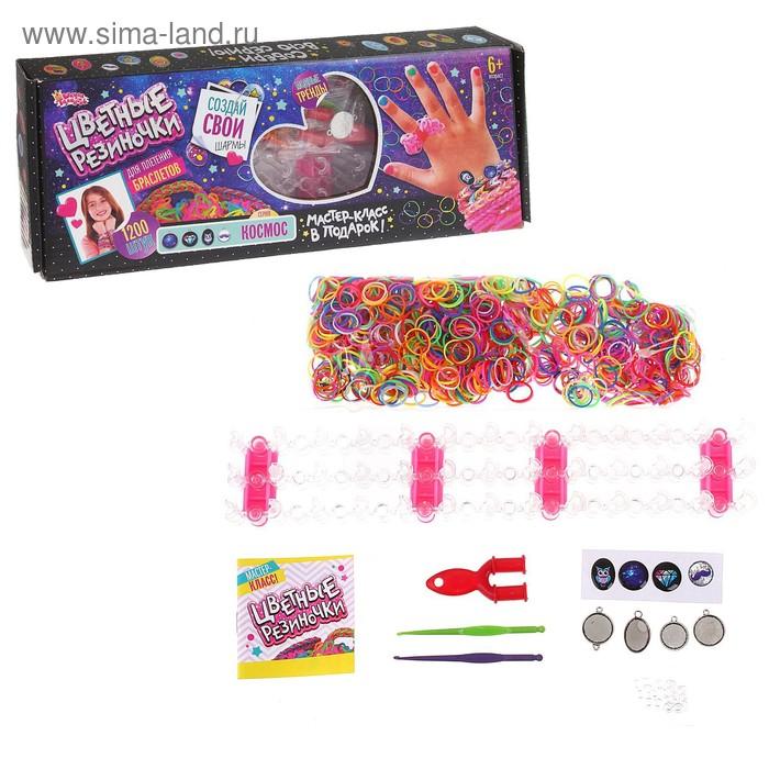 """Резиночки для плетения """"Космос"""", набор 1200 резиночек, 4 металлических шарма, наклейки, инструменты и мастер-класс"""