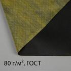 Материал мульчирующий, 5 х 1.6 м, плотность 80 г/м², УФ, жёлто-чёрный