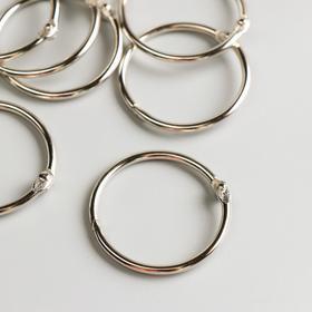 Кольца для творчества (для фотоальбомов) 'Серебро' набор 10 шт., d=4 см Ош