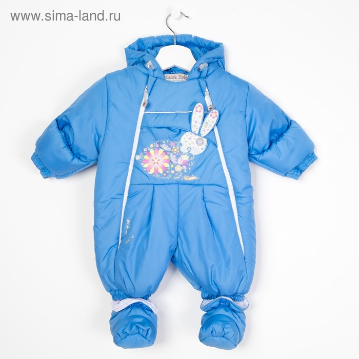 """Комбинезон ясельный """"Зайчик"""", рост 74 см, цвет голубой 245П"""