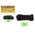 Набор плетения из тесьмы + 2 крепления, длина 1 шт 1,2 метра, цвет черный