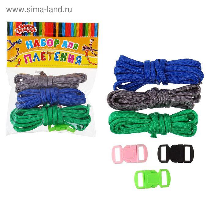 Набор плетения из тесьмы + 6 креплений, длина 1 шт 1,2 метра, цвета зеленый, синий, серый