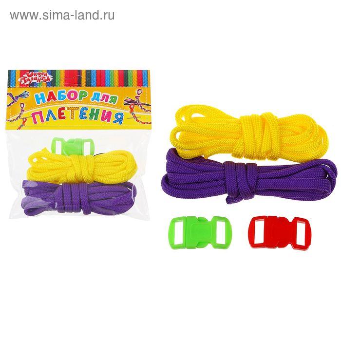 Набор плетения из тесьмы + 4 крепления, длина 1 шт 1,2 метра, цвета желтый, фиолетовый