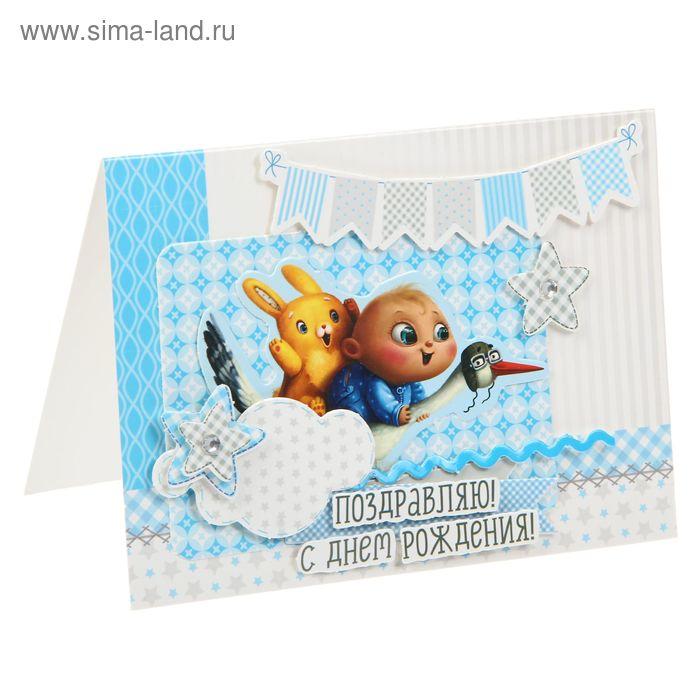 "Открытка подарочная хэнд-мэйд""Малышу"", 15х11см"