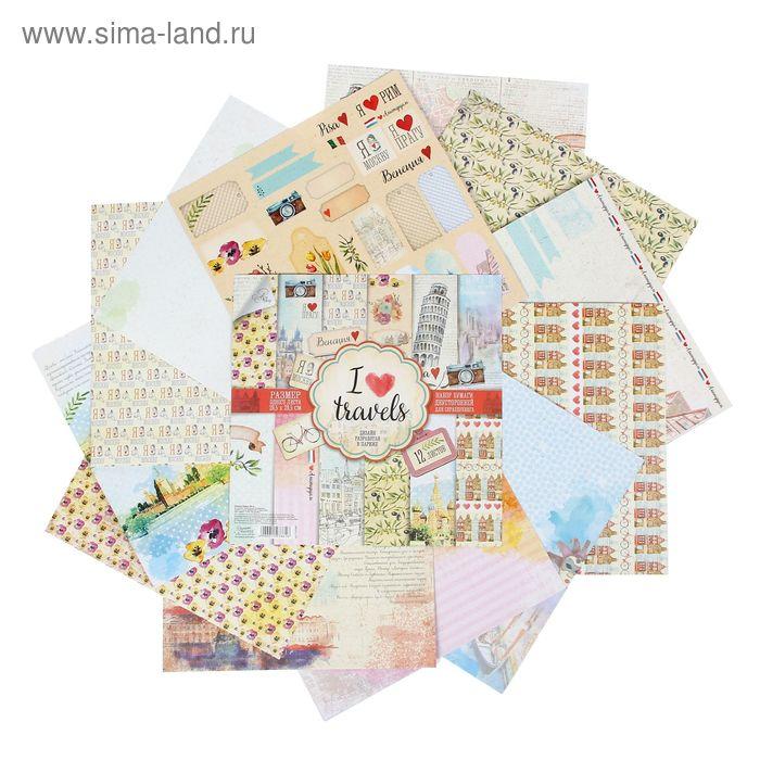 "Набор бумаги для скрапбукинга ""I love travels"", 12 листов 29,5 х 29,5 см"