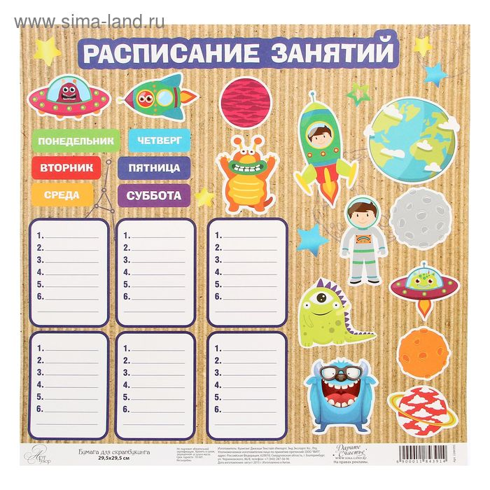 "Бумага для скрапбукинга ""Расписание занятий"", односторонняя, 30,5 х 30,5 см, 180 г/м"