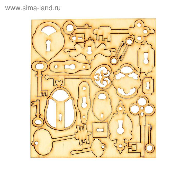 """Набор для скрапбукинга """"Замки, ключи"""", толщ. 3 мм"""