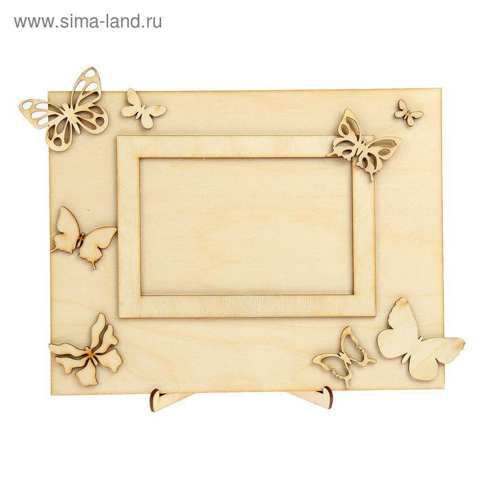 """Фоторамка """"Бабочки""""с подставкой и элементами декора (набор 12 деталей)"""