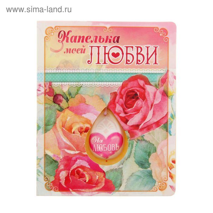"""Сувенир в открытке """"Капелька любви"""""""