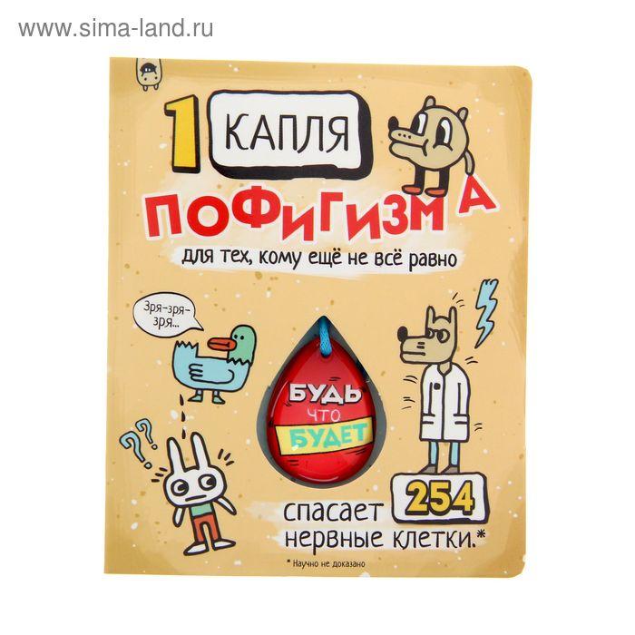 """Сувенир в открытке """"Капля пофигизма"""""""