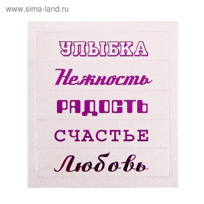 """Чипборд для скрапбукинга """"Улыбка"""", 6,5 х 7,5 см"""