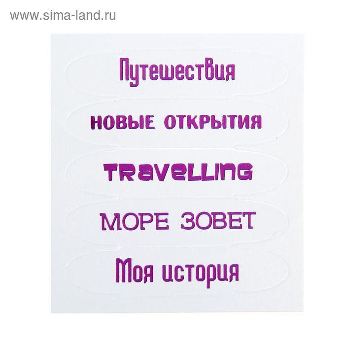 """Чипборд для скрапбукинга """"Новые открытия"""", 6,5 х 7,5 см"""
