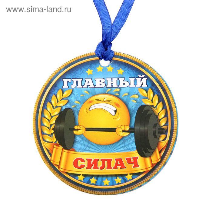 """Медаль """"Главный силач"""""""