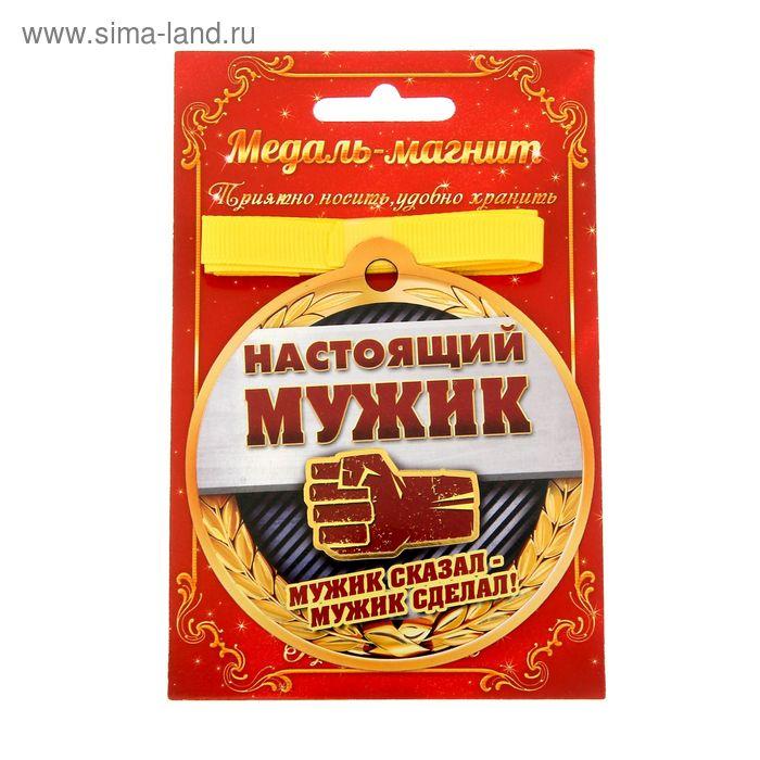 """Медаль на магните """"Настоящий мужик"""""""