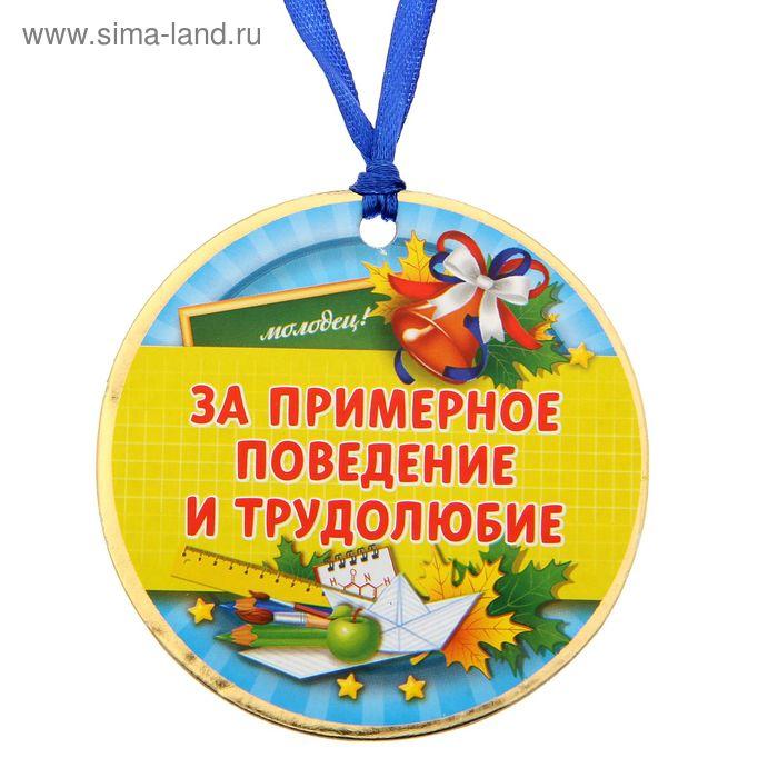 """Медаль """"За примерное поведение и трудолюбие"""""""