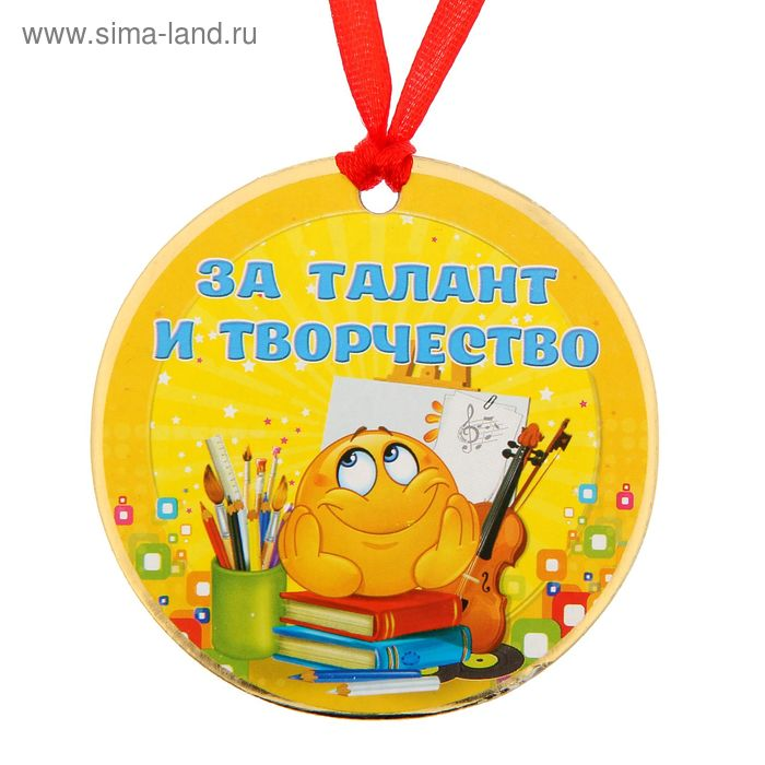 "Медаль ""За талант и творчество"""