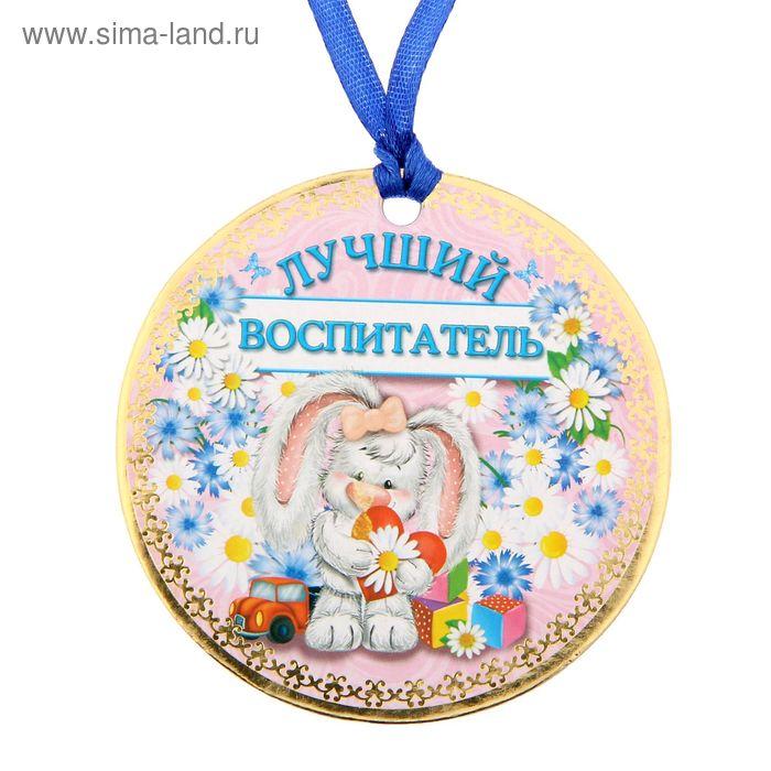 """Медаль """"Лучший воспитатель"""""""