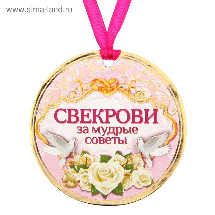 """Медаль """"Свекрови за мудрые советы"""""""
