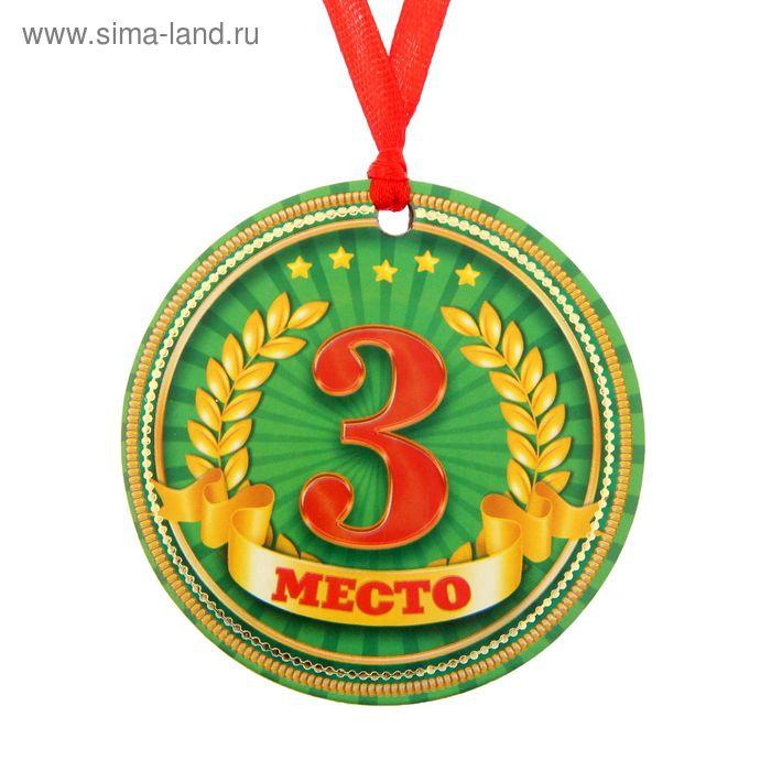 """Медаль """"3 место"""""""