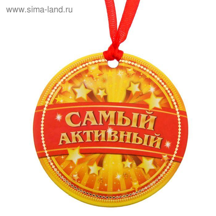 """Медаль """"Самый активный"""""""