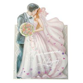 """Свадебное приглашение """"Разделите с нами счастье"""""""