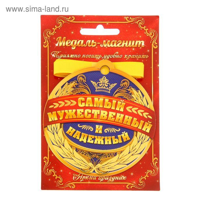 """Медаль на магните """"Самый мужественный и надежный"""""""
