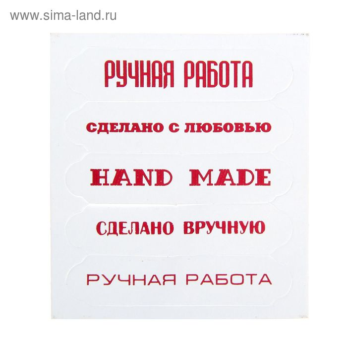 Чипборд для скрапбукинга Hand Made, 6,5 х 7,5 см