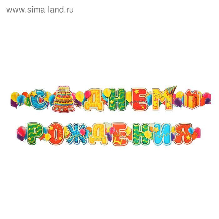 """Гирлянда """"С Днем Рождения"""" (шары)"""