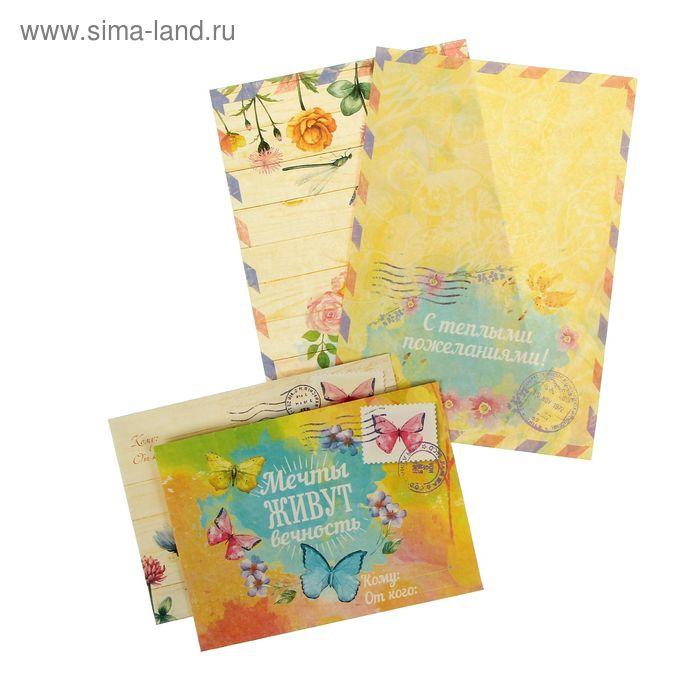 "Набор декоративных конвертов с листами для записей ""Краски лета"" (2 шт), 12 х 17,5 см"